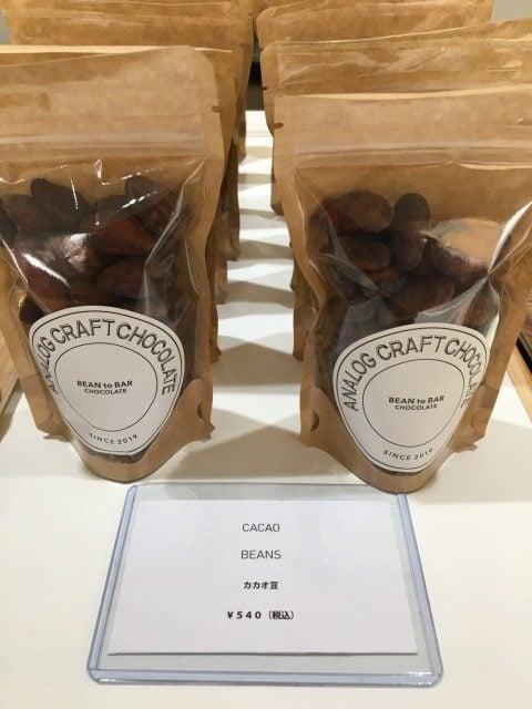 アナログクラフトチョコレートのカカオ豆