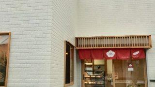 梅ケ枝製パン所