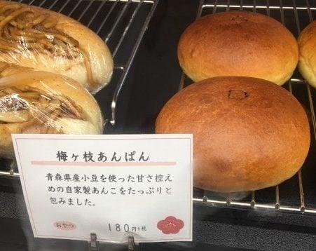 梅ケ枝製パン所の梅ケ枝あんぱん