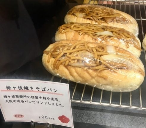 梅ケ枝製パン所の梅ヶ枝やきそばパン