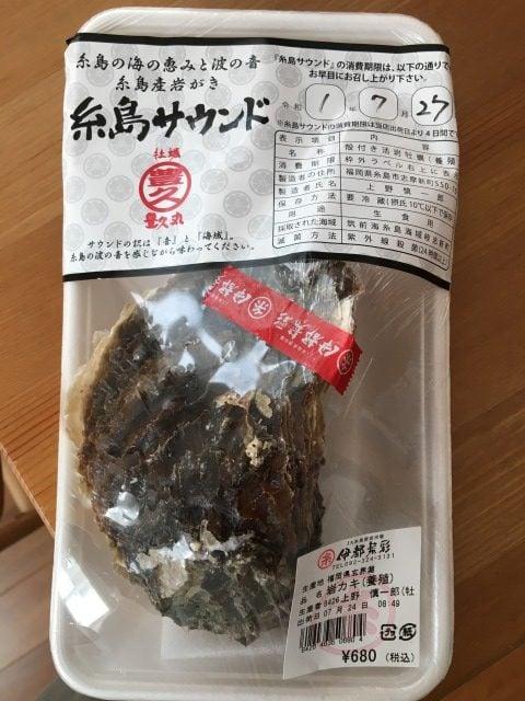 伊都菜彩で購入した糸島サウンドの岩牡蠣
