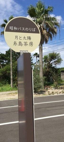 糸島茶房の昭和バスのりば