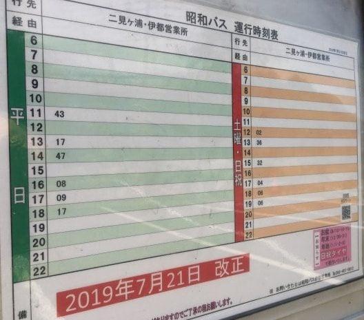 糸島茶房の昭和バス乗り場の時刻表