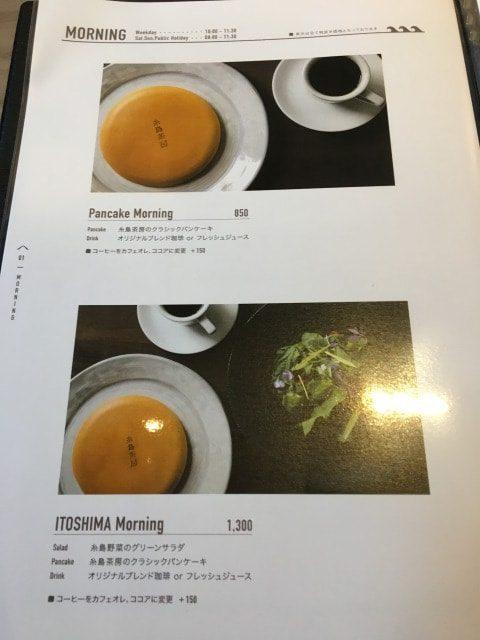 糸島茶房のモーニングメニュー