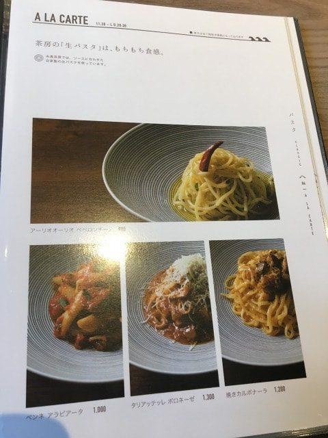 糸島茶房のパスタメニュー