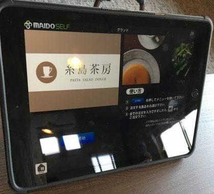 糸島茶房のタブレット
