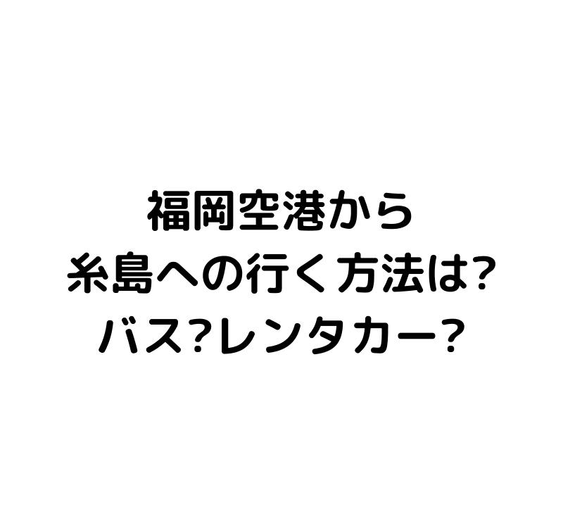 福岡空港から糸島へ行くには?