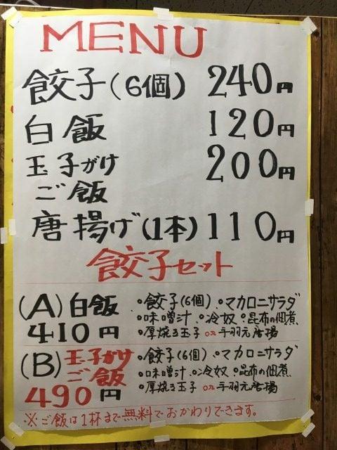 糸島餃子のメニュー