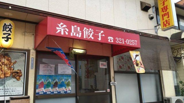 糸島餃子の外観