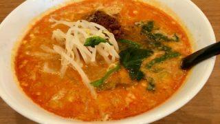 中華こうようのタンタン麺