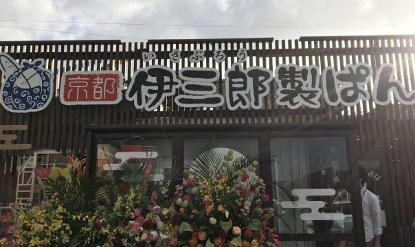 伊三郎製ぱん南風台店