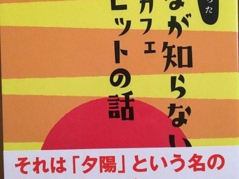 「ちょっとヤバかった みんなが知らない糸島のカフェサンセットの話」の表紙