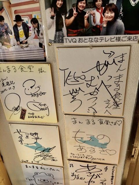 まんまる食堂のサイン