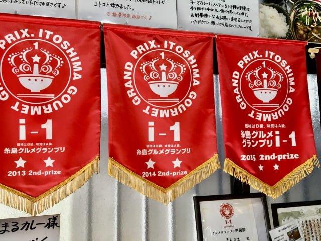 糸島グルメグランプリで準優勝した旗