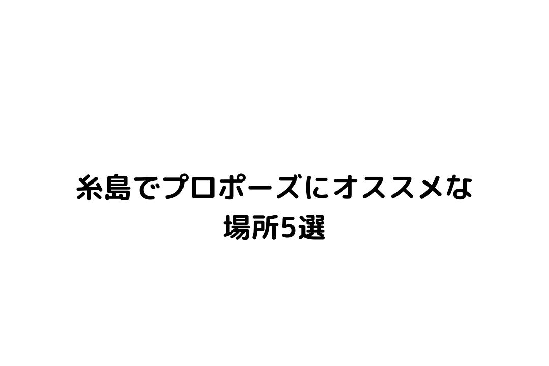 糸島でプロポーズにオススメな場所5選