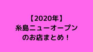 2020年の糸島ニューオープンのお店まとめ