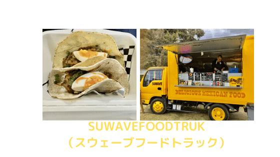 SUWAVEFOODTRUK(スウェーブフードトラックのアイキャッチ