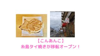 こんあんこ糸島のアイキャッチ画像