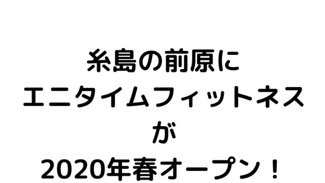 糸島の前原にエニタイムフィットネスがオープン!
