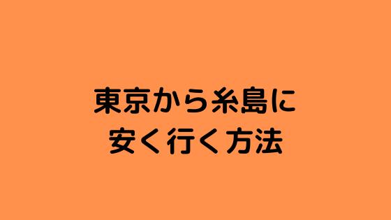 東京から糸島に安く行く方法