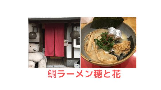 鯛ラーメン穂と花
