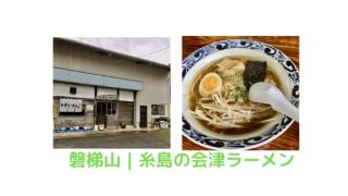 磐梯山。糸島の会津ラーメン紹介記事
