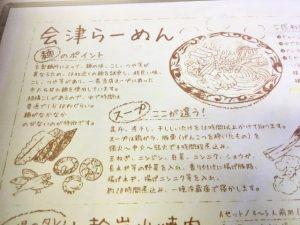 磐梯山のスープの説明