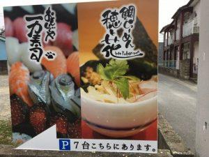 鯛ラーメン穂と花の駐車場