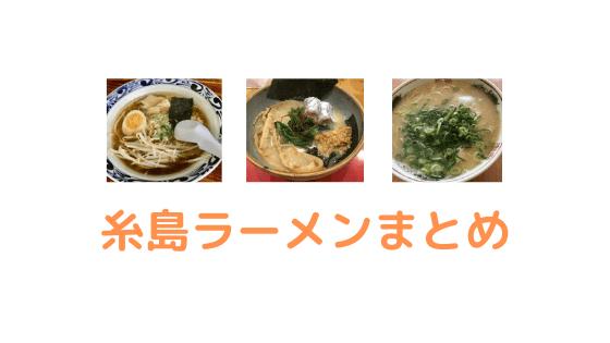 糸島ラーメンのまとめ記事