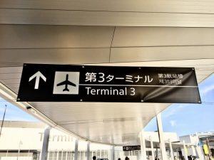 成田空港第3ターミナルの画像