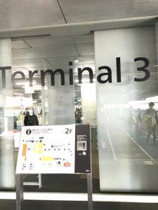 成田空港の第3ターミナル