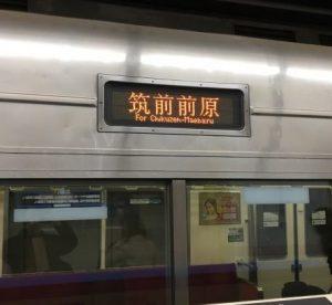 筑前前原行きの電車