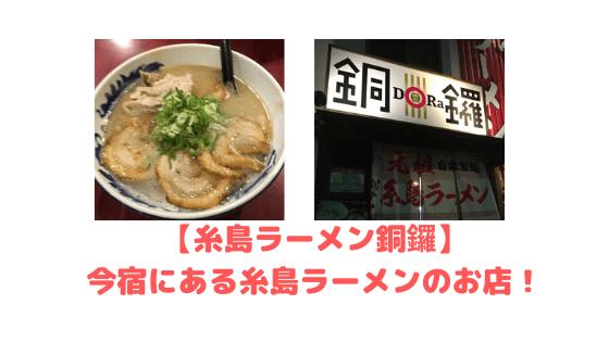 糸島ラーメン銅鑼のアイキャッチ画像