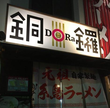 糸島ラーメン銅鑼の外観