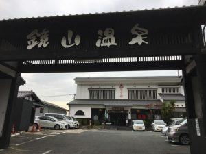 鏡山温泉の入り口