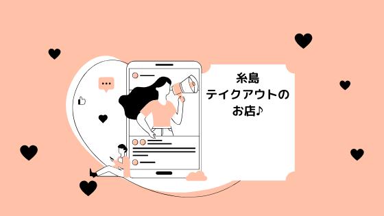 糸島テイクアウトのお店のアイキャッチが画像