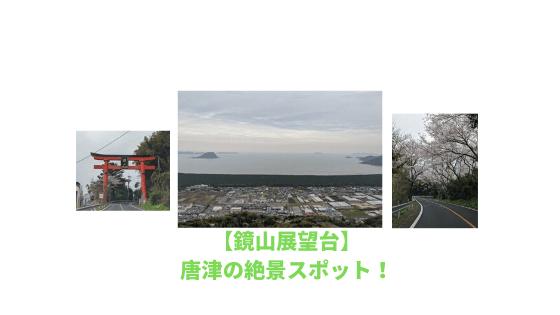 鏡山展望台のアイキャッチが画像