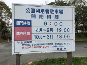 松浦河畔の駐車場
