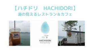 ハチドリ伊都ハイランドのアイキャッチ画像