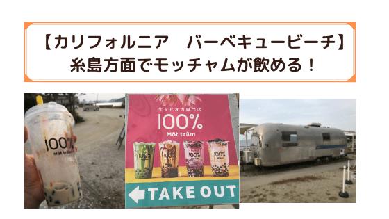 モッチャム糸島の記事のアイキャッチ画像