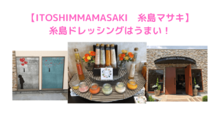 糸島マサキのアイキャッチ画像
