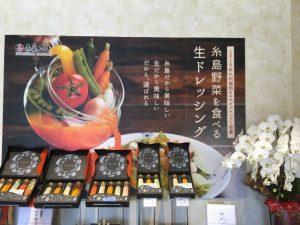 糸島マサキのドレッシングのポスターと画像