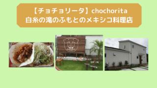 チョチョリータ糸島のアイキャッチ画像