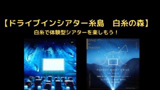 ドライブインシアター糸島のアイキャッチ画像