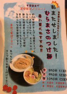 むらまさのつけ麺のポスター