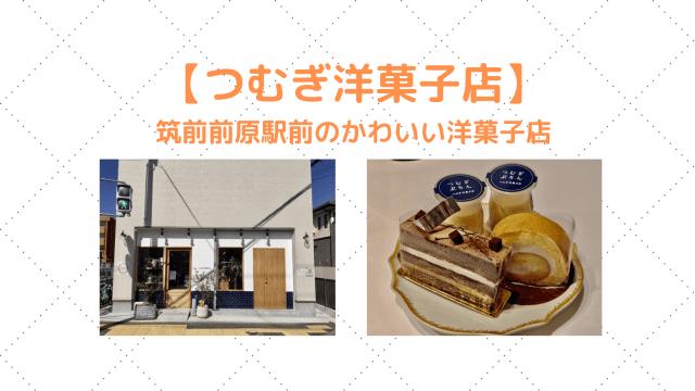 つむぎ洋菓子店