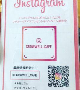 グローウェルカフェのインスタのアカウント