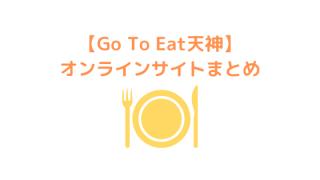 福岡市天神Go To Eat