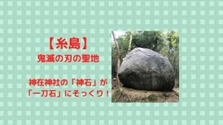 糸島の鬼滅の刃の聖地