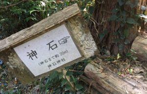 神石への行き方